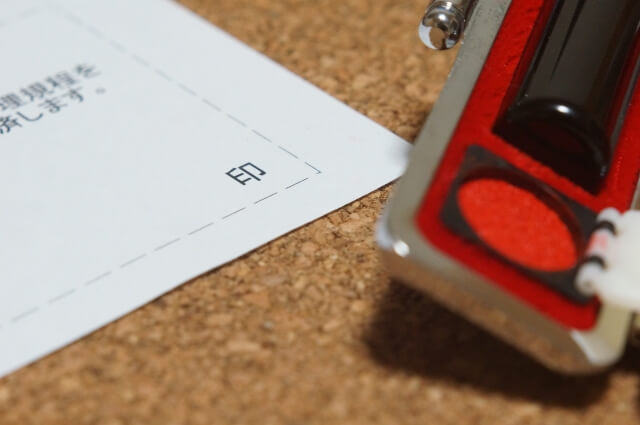 実印と書類