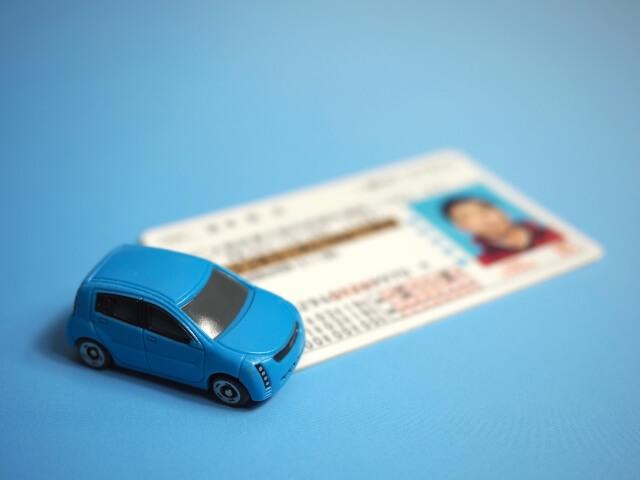 免許証と車のおもちゃ