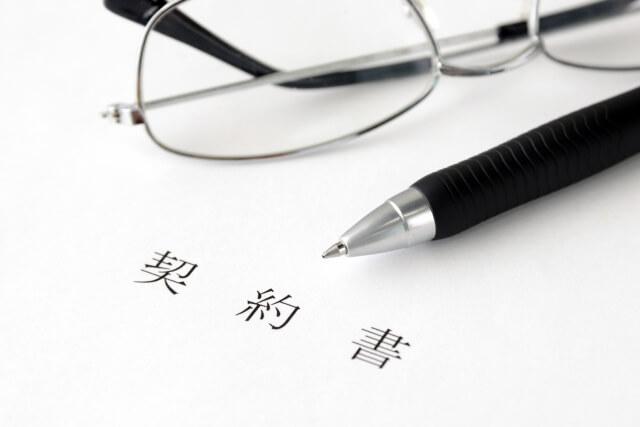 契約書と眼鏡とボールペン