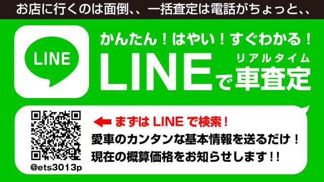 LINEで査定できるネクステージ