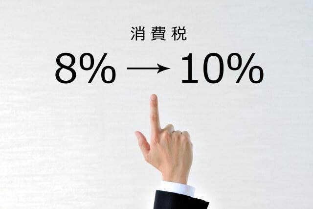 消費税の増税