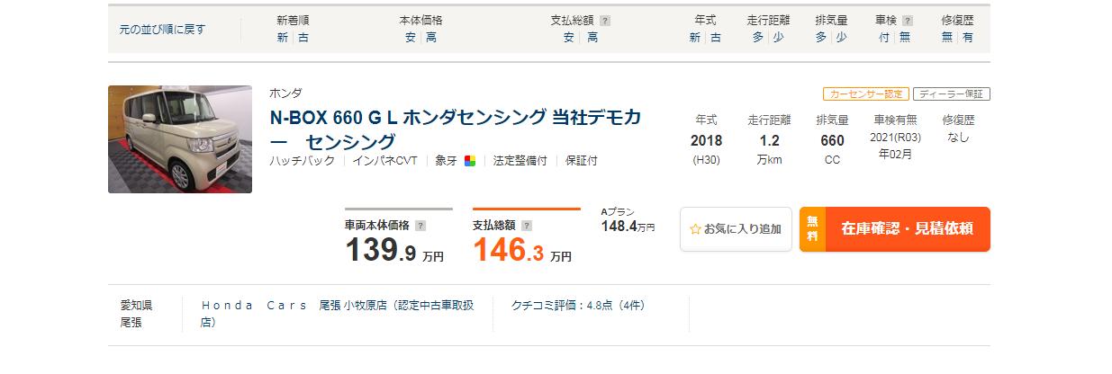 n-boxの買取価格