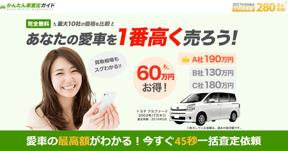 ナビくる公式サイト