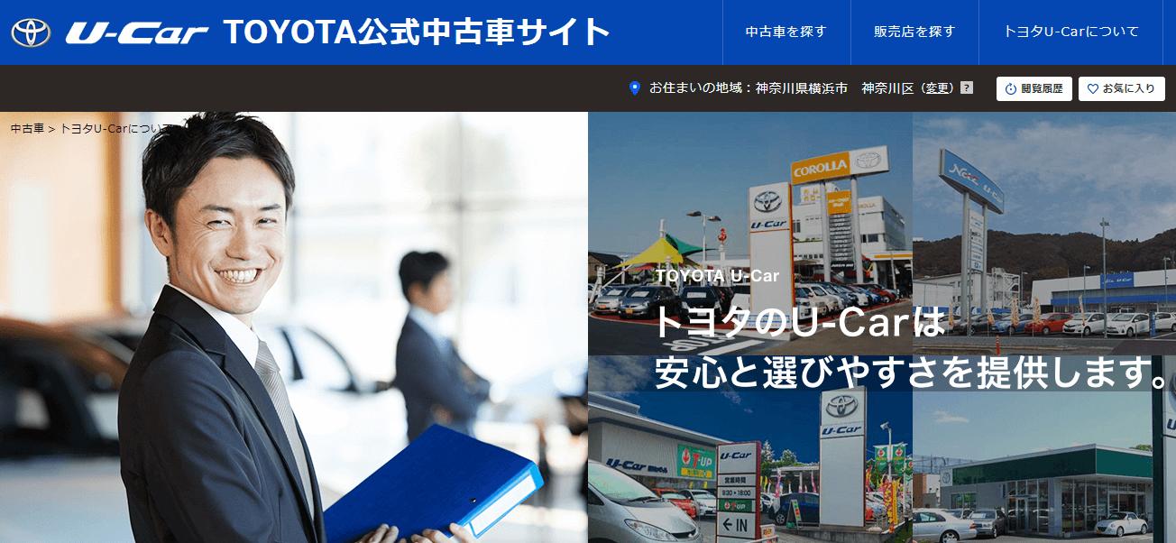 トヨタ中古車サイト