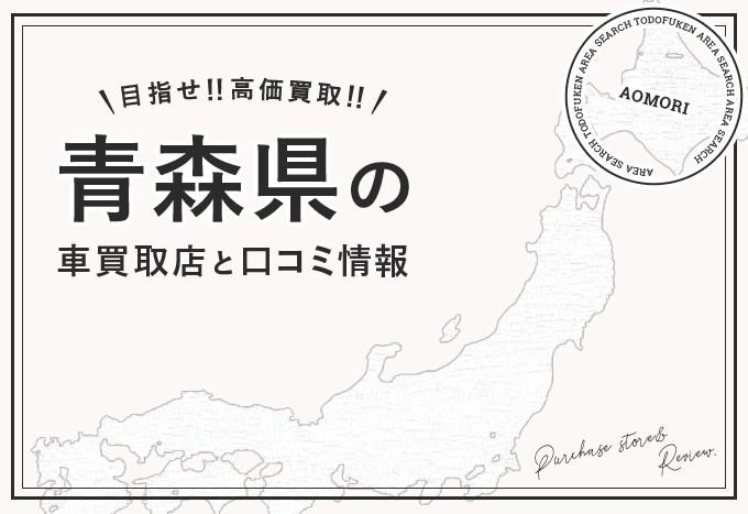 青森県で車が高く売れるおすすめ買取店