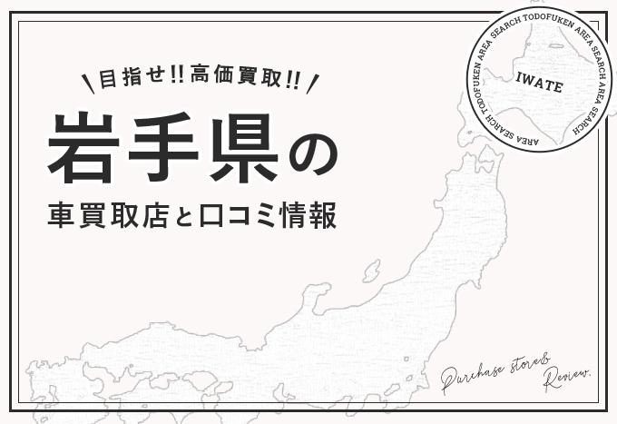 北海道で車が高く売れるおすすめ買取店