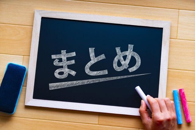 黒板に書かれたまとめの文字