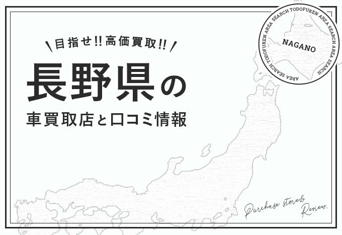 長野県で車が高く売れるおすすめ買取店
