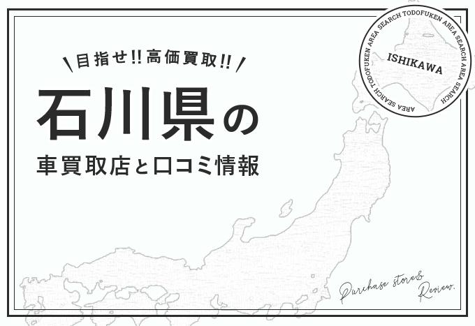 石川県で車が高く売れるおすすめ買取店