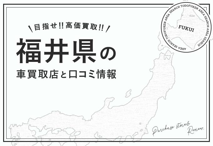 福井県で車が高く売れるおすすめ買取店