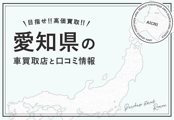 愛知県で車が高く売れるおすすめ買取店