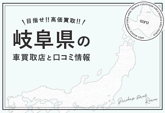 岐阜県で車が高く売れるおすすめ買取店