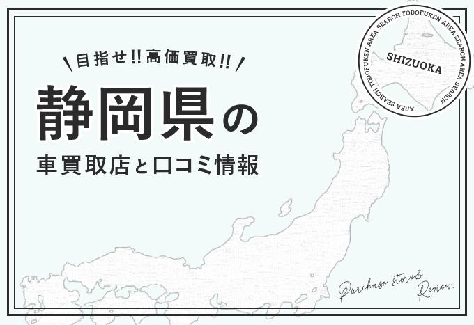 静岡県で車が高く売れるおすすめ買取店