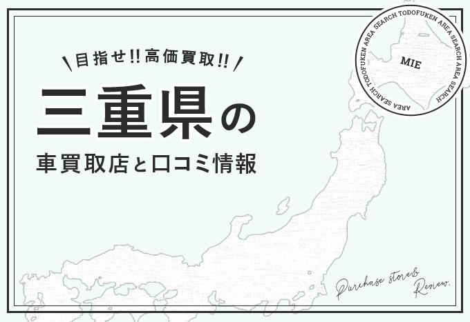 三重県で車が高く売れるおすすめ買取店