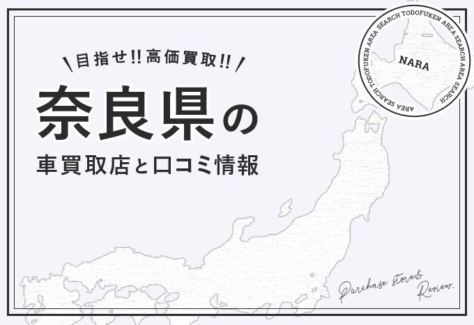 奈良県で車が高く売れるおすすめ買取店