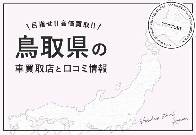 鳥取県で車が高く売れるおすすめ買取店