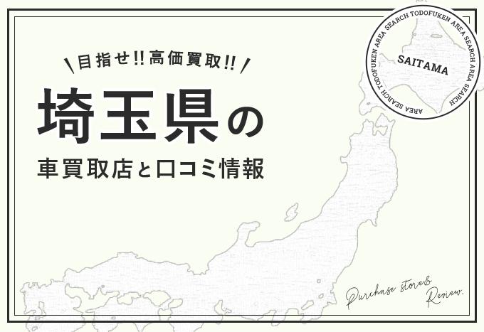 埼玉県で車が高く売れるおすすめ買取店