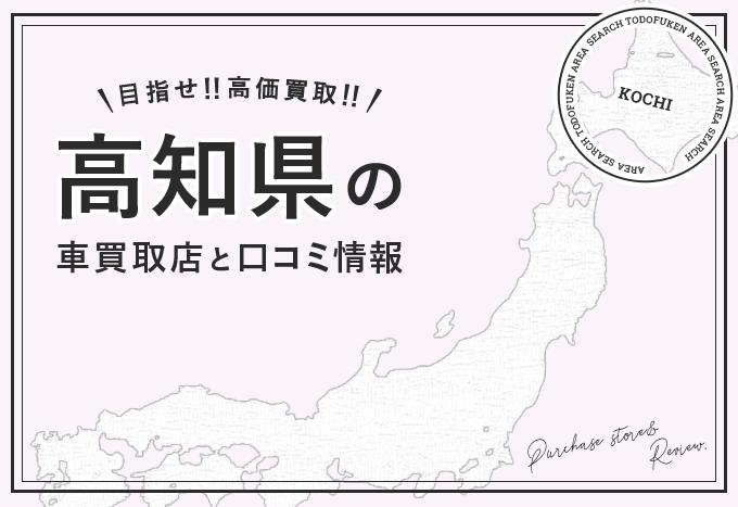 高知県で車が高く売れるおすすめ買取店