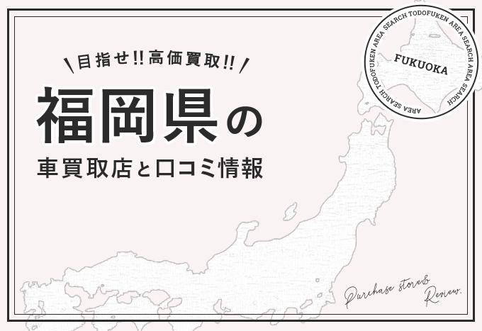 福岡県で車が高く売れるおすすめ買取店