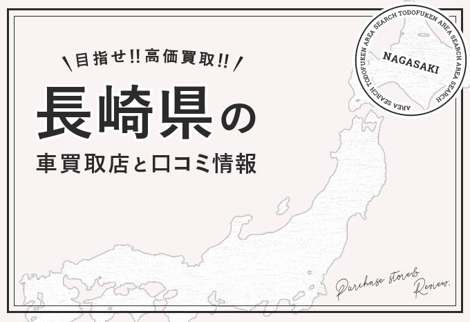 長崎県で車が高く売れるおすすめ買取店