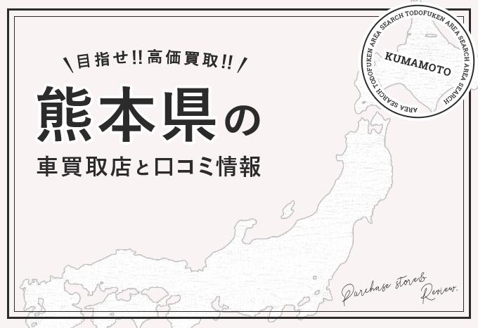 熊本県で車が高く売れるおすすめ買取店