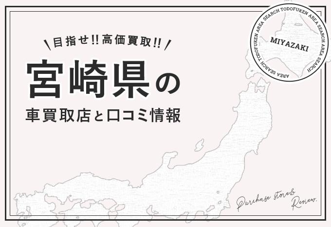宮崎県で車が高く売れるおすすめ買取店