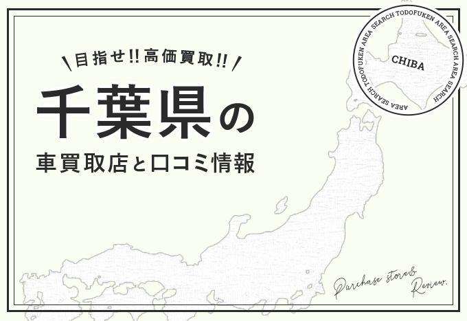 千葉県で車が高く売れるおすすめ買取店