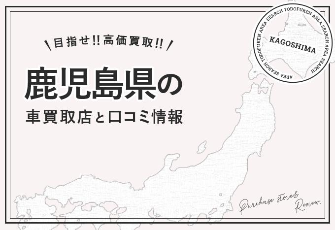 鹿児島県で車が高く売れるおすすめ買取店