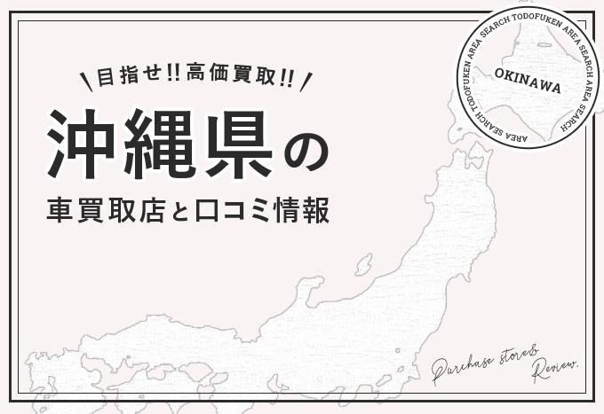 沖縄県で車が高く売れるおすすめ買取店