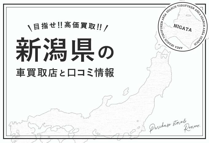 新潟県で車が高く売れるおすすめ買取店