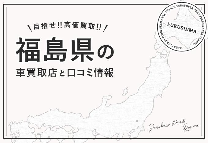 福島県で車が高く売れるおすすめ買取店