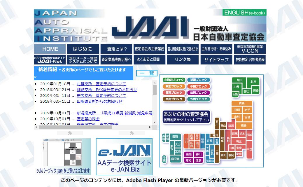 画像出典:JAAI公式サイト