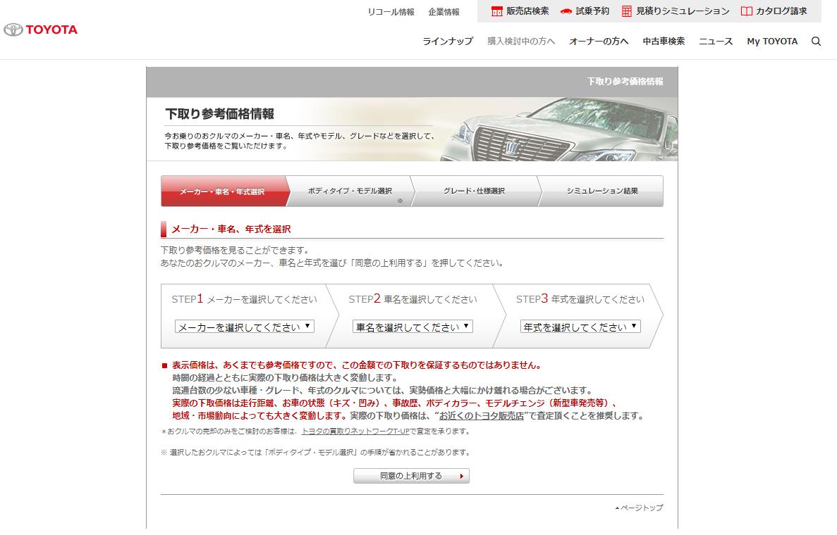 トヨタ公式サイト