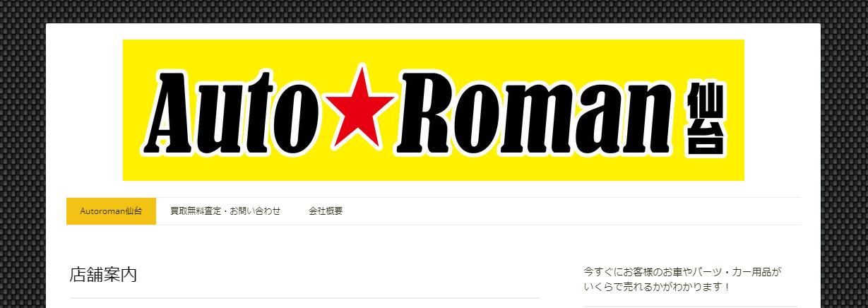 Auto‐Roman仙台