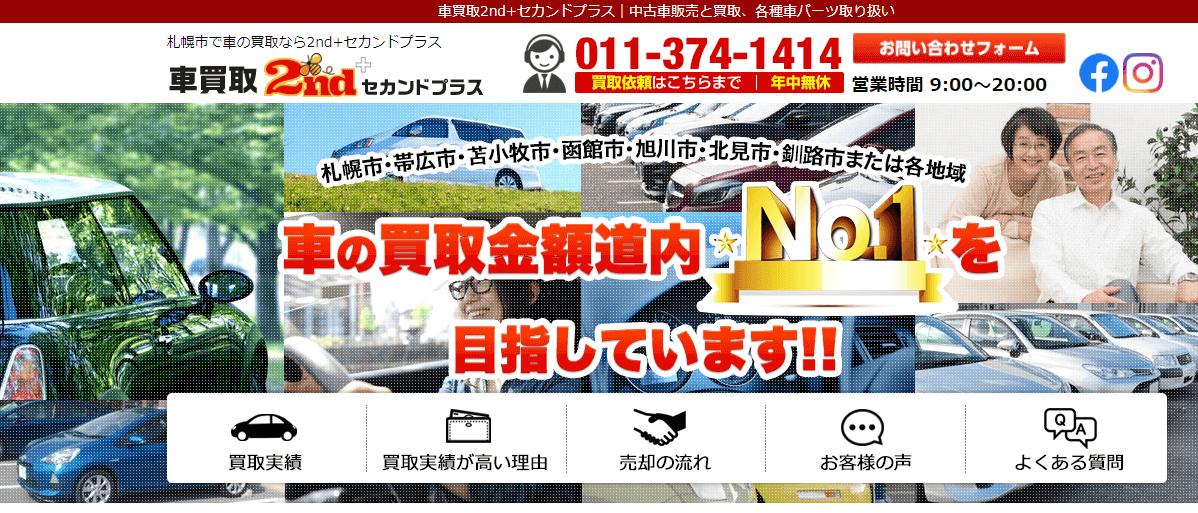 車買取セカンドプラス札幌店