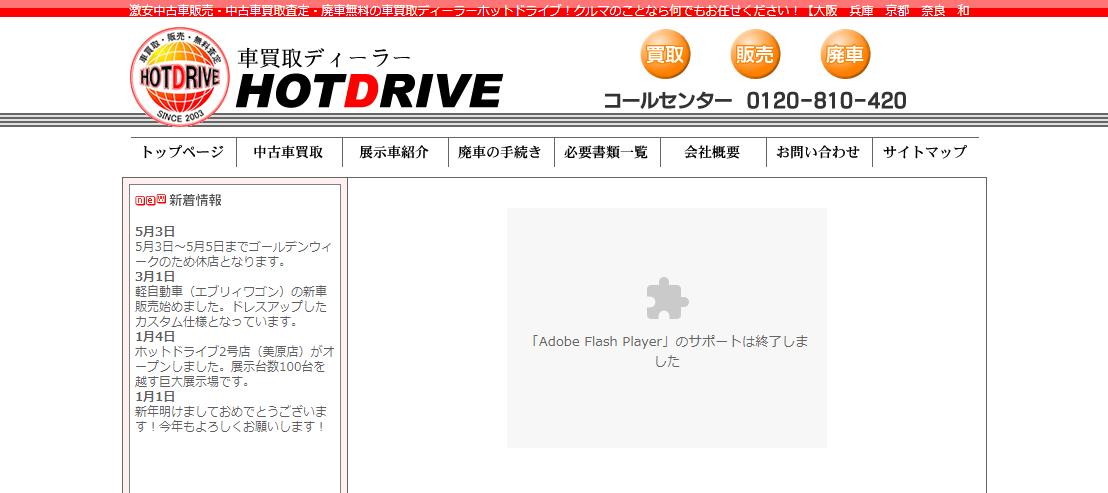 有限会社ホットドライブ