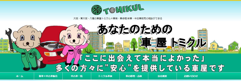 株式会社トミクル
